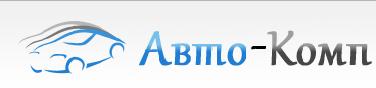 Автошкола «АВТО-КОМП»