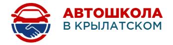 Автошкола «в Крылатском»