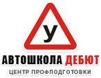 Автошкола «Дебют»