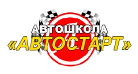 Автошкола «Автостарт»