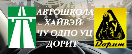 Автошкола «ХайВэй»