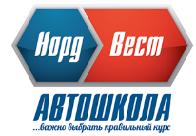 Автошкола «Норд-Вест»