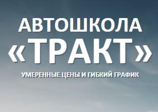 Автошкола «Тракт»